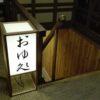 【コラム】吉野温泉元湯 奈良吉野の秘湯の宿/静かな時間を大切にしたい人におすすめの秘湯の旅館 Wi-Fiも使える