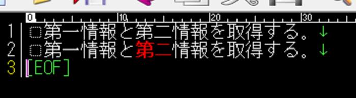 【ツール紹介】いつも同じパターンの誤字脱字を減らしたいけど治らない/誤字脱字を見つけるツール