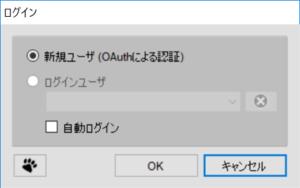 Pochitter!(ぽちったー!)ログインメニュー