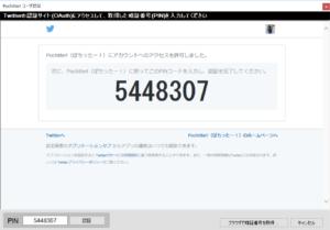 Pochitter!(ぽちったー!) PINコード表示