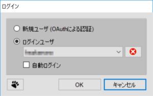 Pochitter!(ぽちったー!) 認証ボタンをクリック