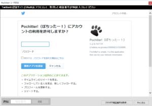 Pochitter!(ぽちったー!)ユーザ名 パスワード入力画面