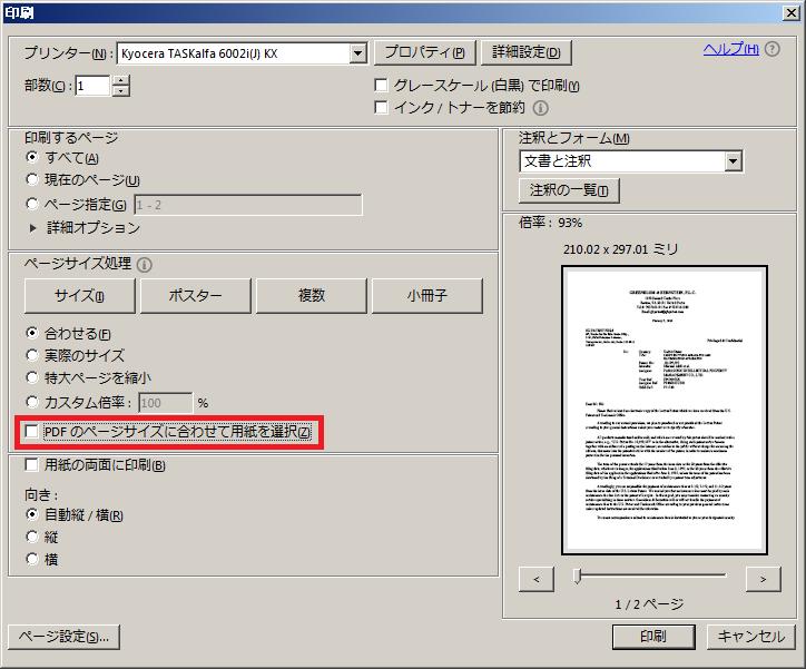 pdf ハイライト 印刷されない アクロバット 対処法