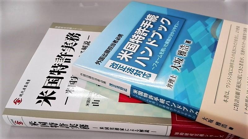 【本】アメリカの特許出願や手続きに参考になる本2冊を紹介