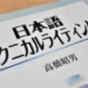 【本紹介】『日本語テクニカルライティング』のポイント3つに絞って紹介