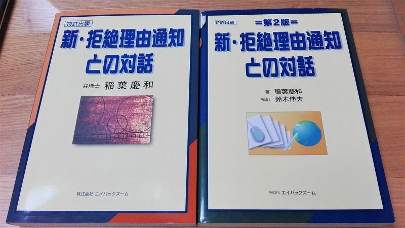 【本紹介】「特許出願 新・拒絶理由通知との対話 第2版」/中間処理に役立つ