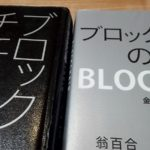 【本】ブロックチェーンの利用例や社会への影響を紹介するおすすめ本2冊を紹介